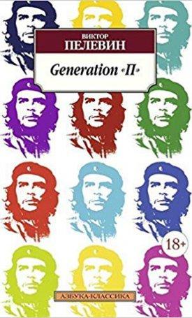 Generation P - OROSZ nyelvű