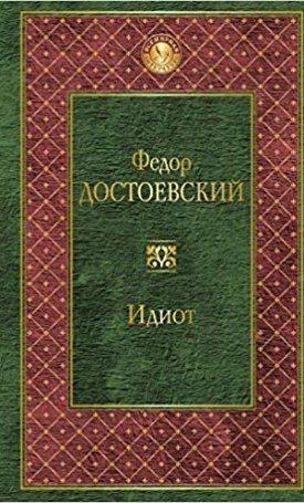 A félkegyelmű - orosz nyelven