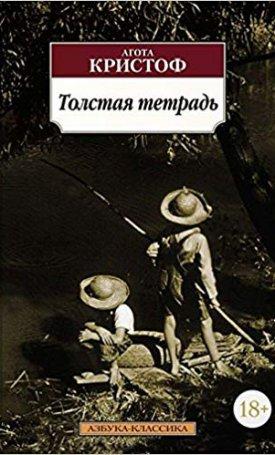 Nagy füzet - OROSZ nyelven